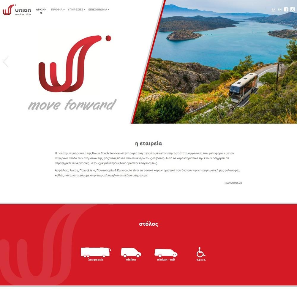 Νέα ιστοσελίδα για την εταιρεία μας